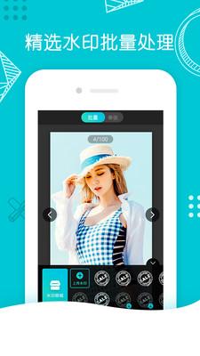 水印相机Ali最新版2.0.0截图2