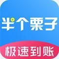 半个栗子app v1.0