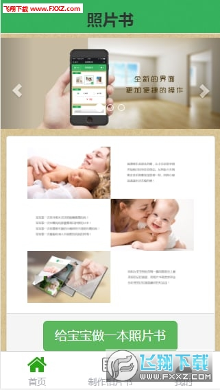 照片书app安卓版1.0截图2