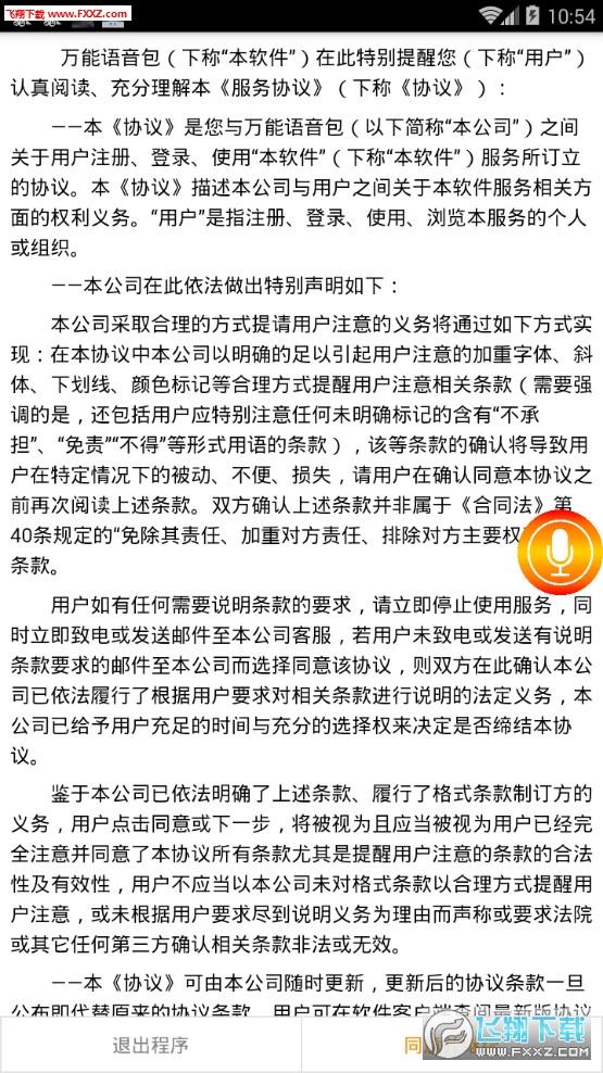 万能语音包app8.11.16截图0