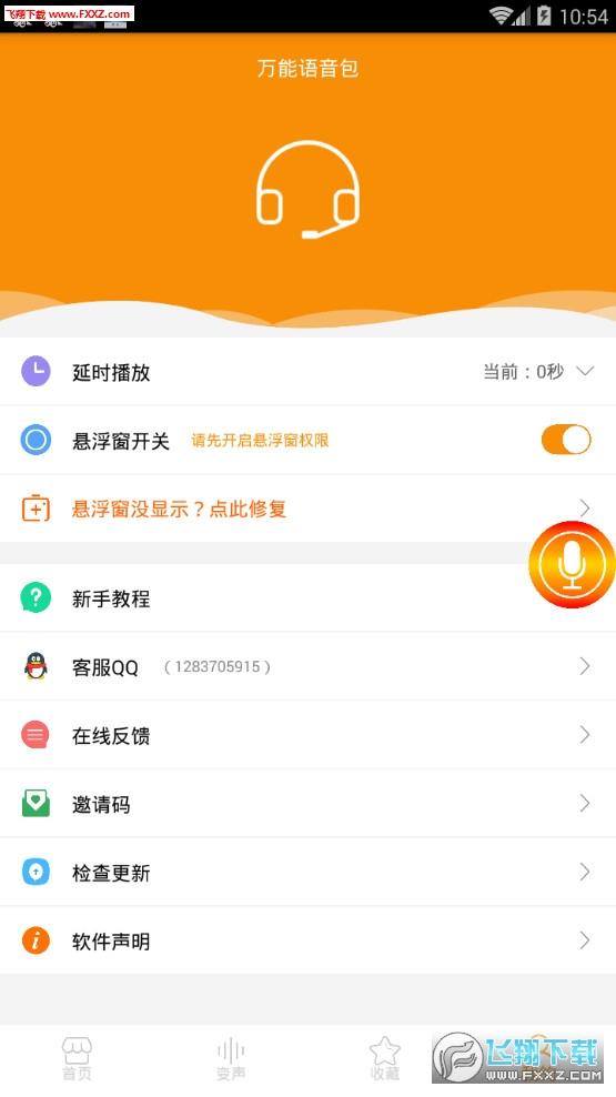 万能语音包app8.11.16截图2