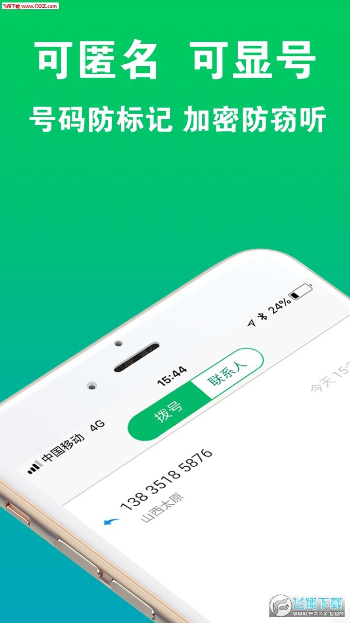 云拨电话app安卓版1.2.0截图1