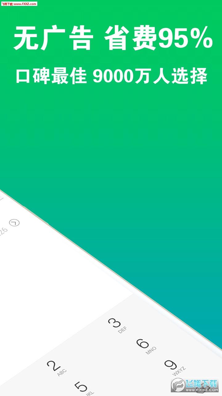 云拨电话app安卓版1.2.0截图2