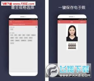 速拍证件照app1.0.0截图0