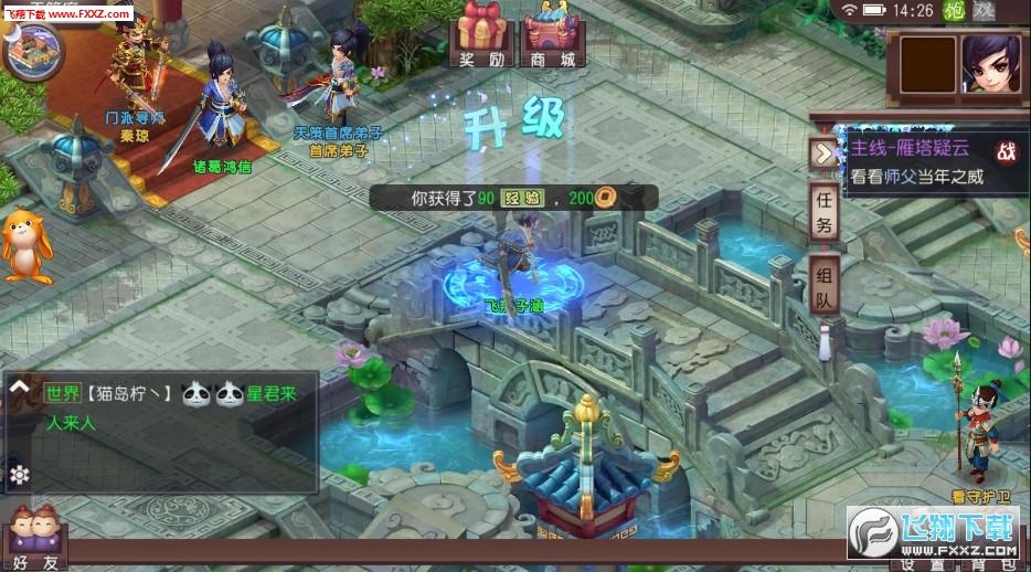 剑王侠客行官方版1.0.13截图2