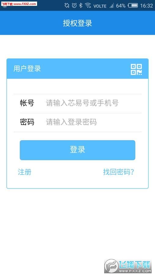 轻收银app手机版v1.0.4截图0