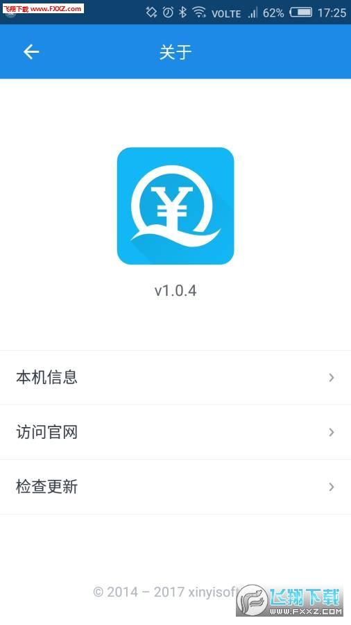 轻收银app手机版v1.0.4截图1