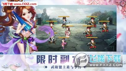 剑网侠客行手游v1.0.13截图1