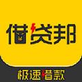 借贷邦app 1.0.0