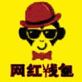 网红钱包app 1.0.5