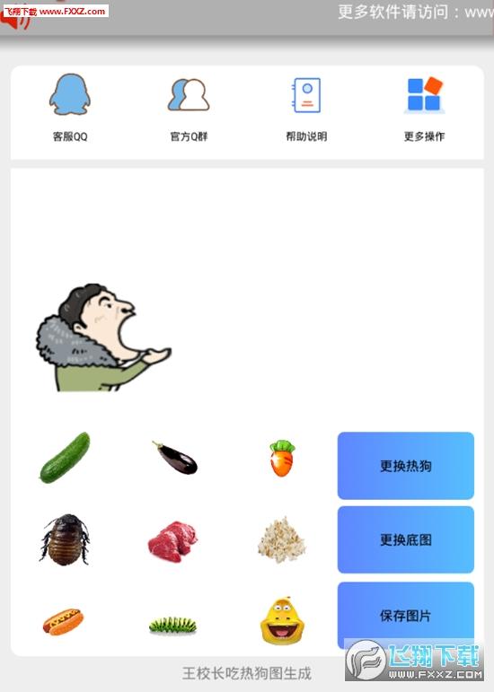 王校长吃热狗图生成软件1.0截图0