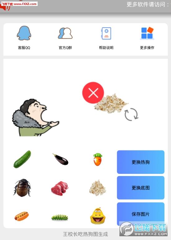 王校长吃热狗图生成软件1.0截图2