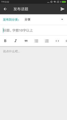 玩转Node手机客户端1.0.0截图0