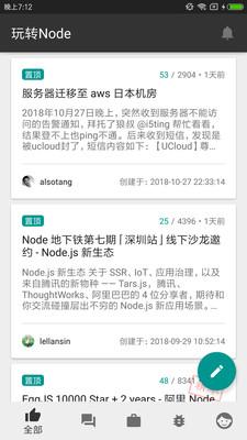 玩转Node手机客户端1.0.0截图2