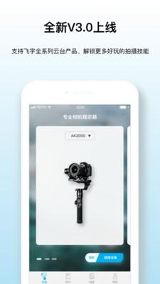 Feiyu ON运动相机app3.0.9截图2