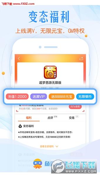 鱼爪游戏安卓appv0.0.1截图1