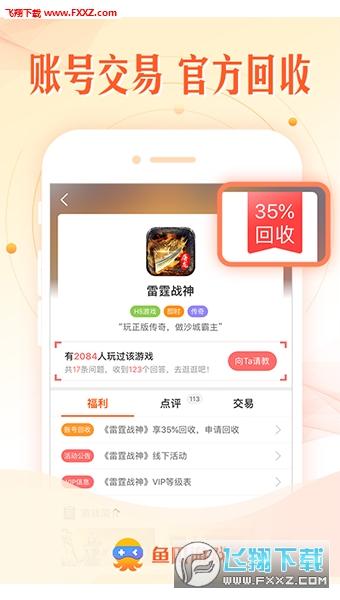 鱼爪游戏安卓appv0.0.1截图2