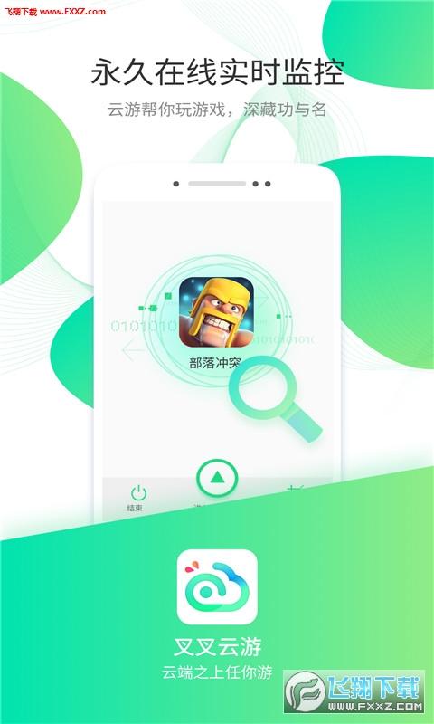 叉叉云游appv1.3.2截图2