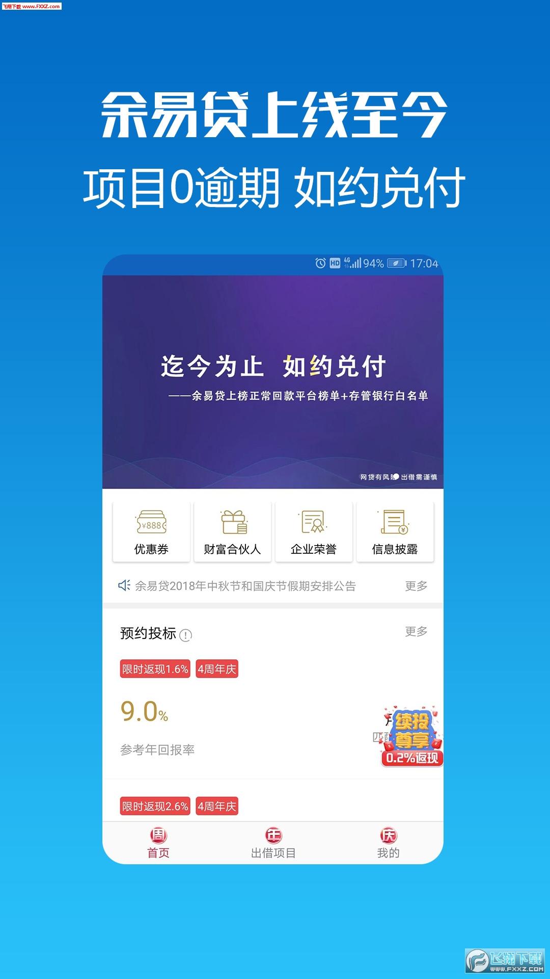 余易贷理财appv4.1.5截图3