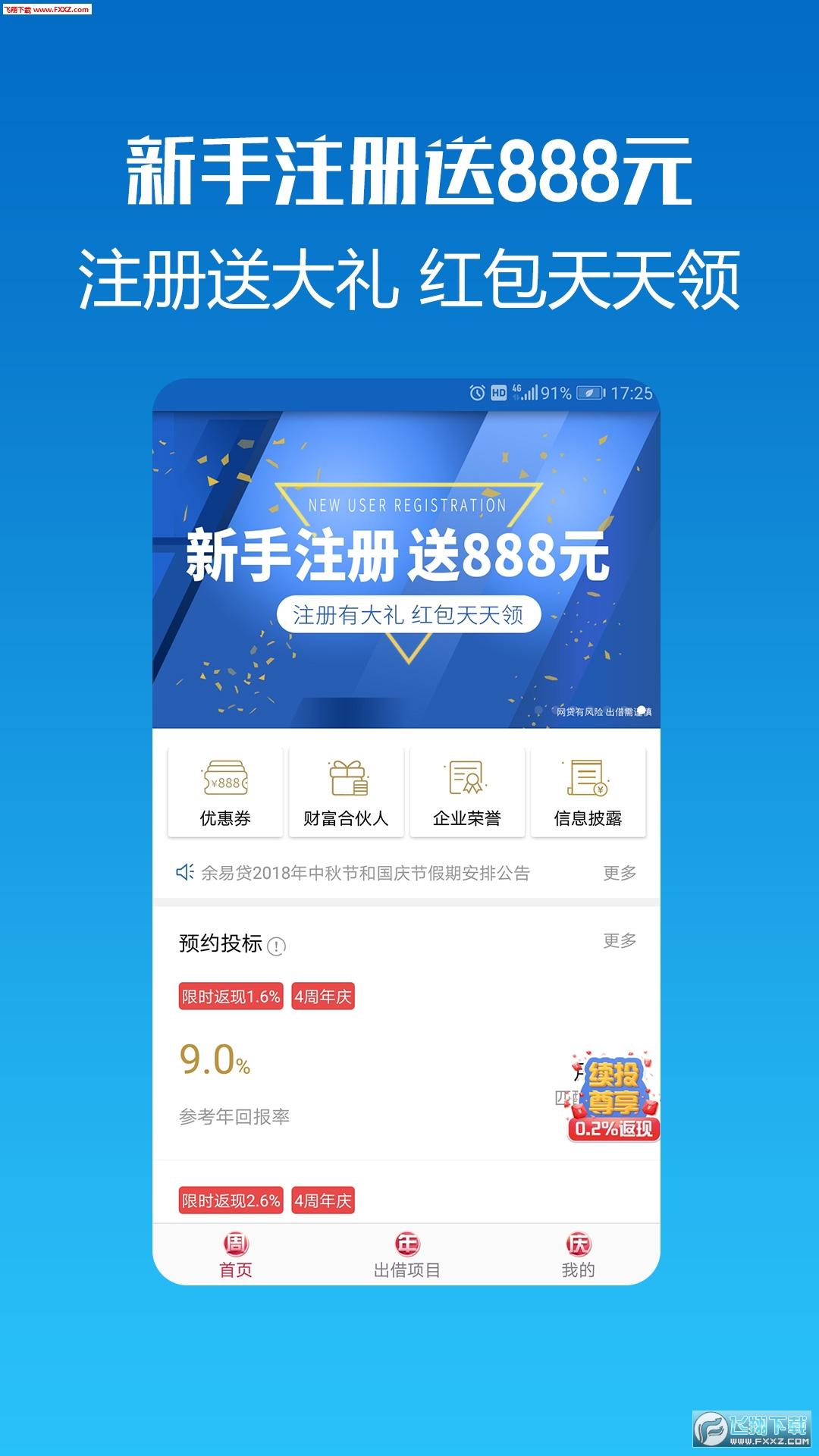 余易贷理财appv4.1.5截图0