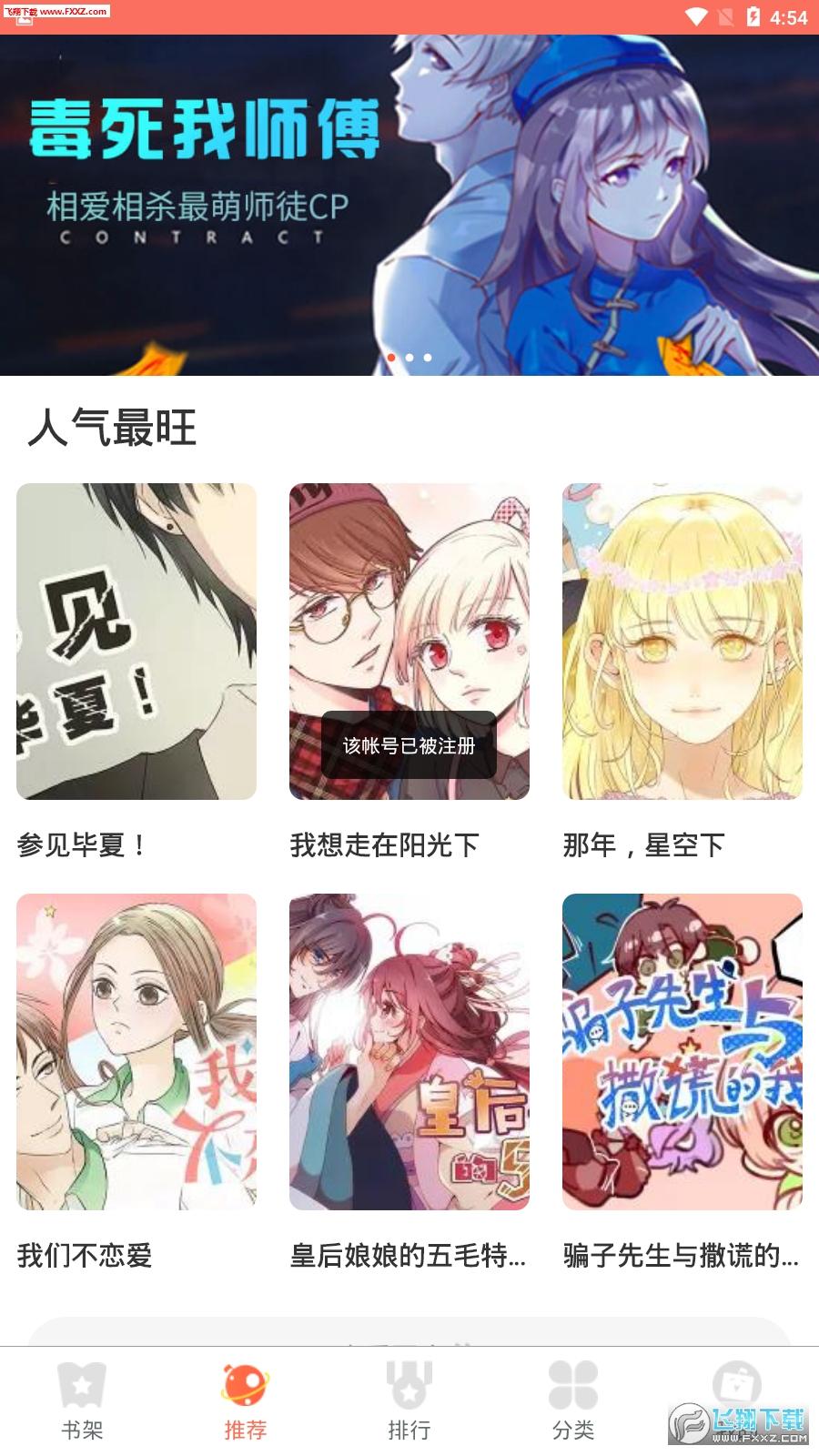 内涵漫画app官网 内涵漫画下载安卓免费