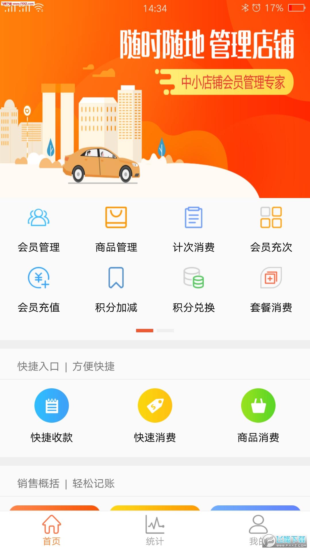 云上铺会员管理系统appv1.8.3截图0