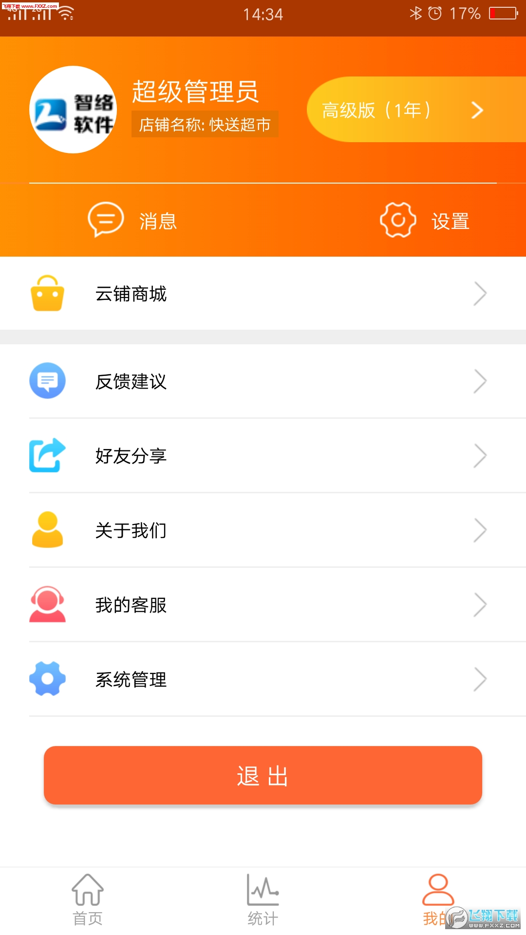 云上铺会员管理系统appv1.8.3截图2