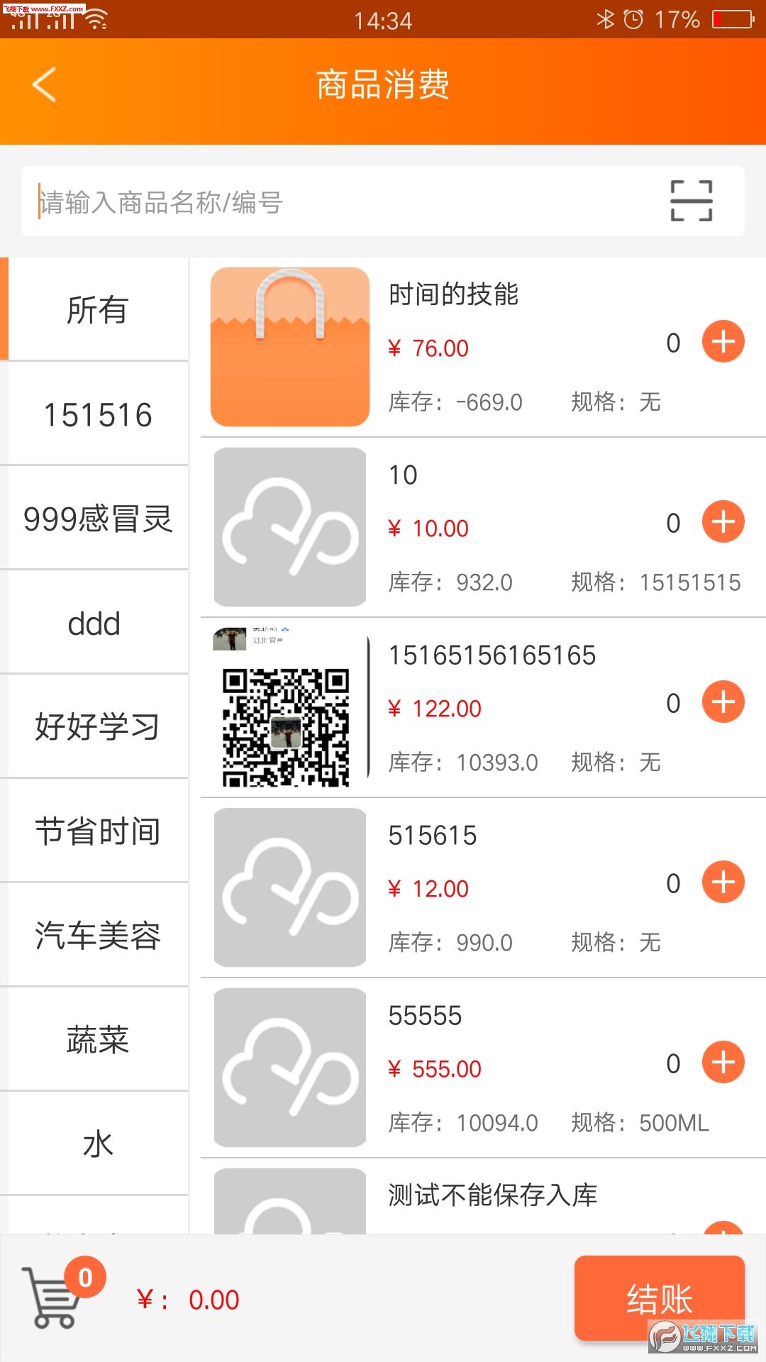 云上铺会员管理系统appv1.8.3截图3