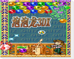 泡泡龙3DX(Puzzle Bobble 3DX)下载