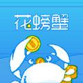 花螃蟹贷款app 1.0.0