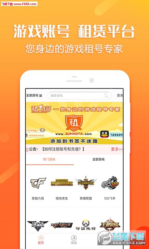 租号塔app最新版v1.0.4截图0