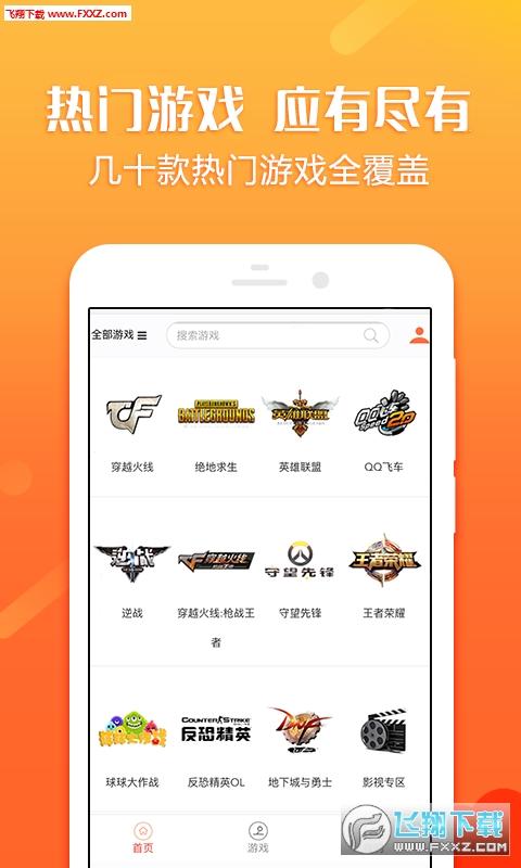 租号塔app最新版v1.0.4截图1