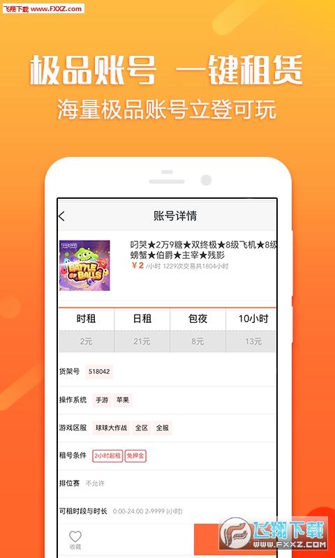 租号塔app最新版v1.0.4截图2