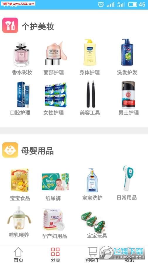 江苏海外购app安卓版V4.1截图2