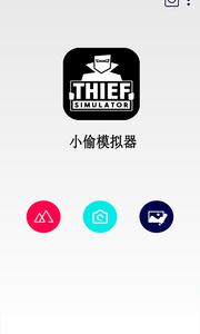 小偷模拟器app安卓版2.35截图2