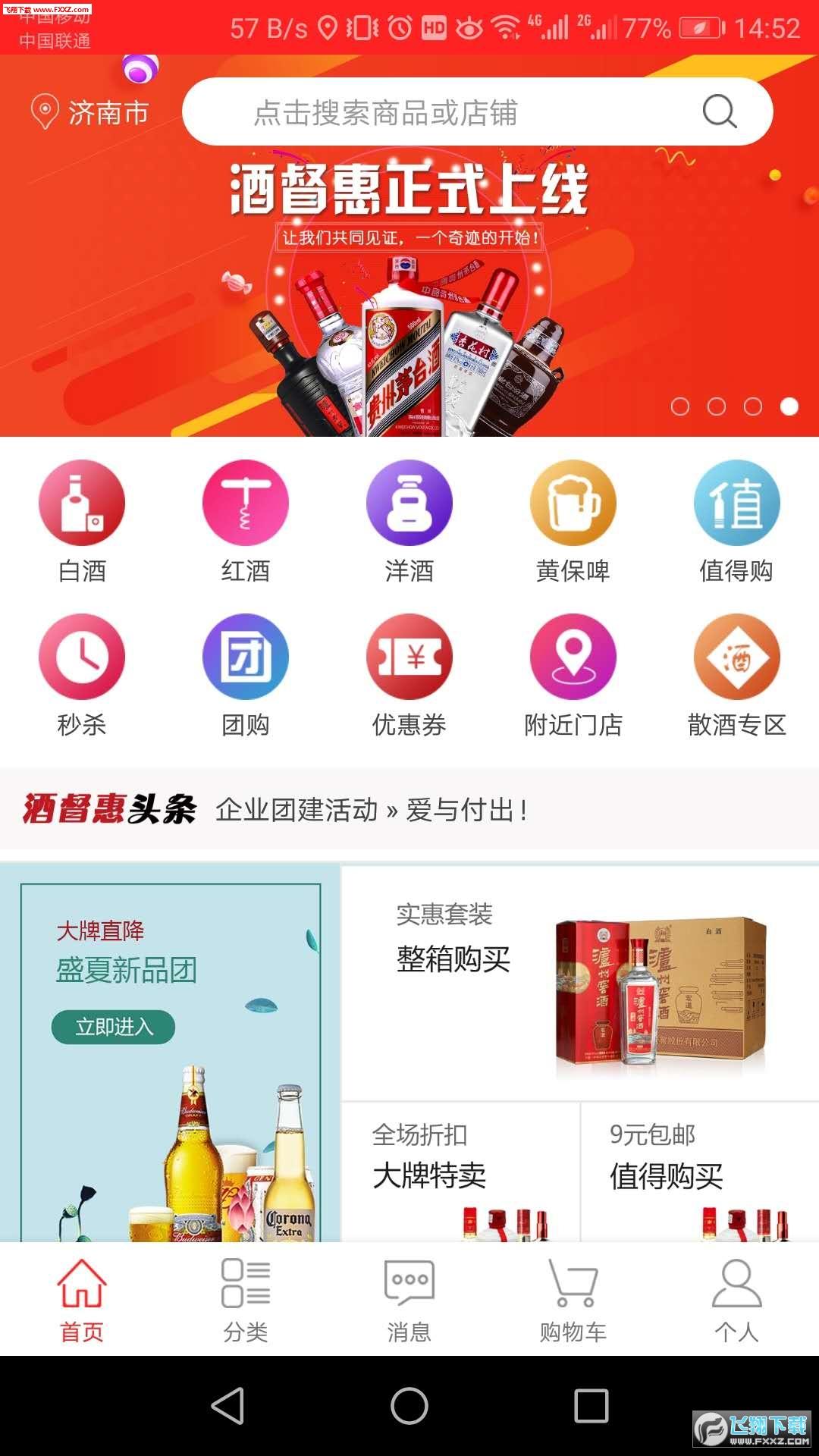 酒督惠app安卓版v1.0.15截图2