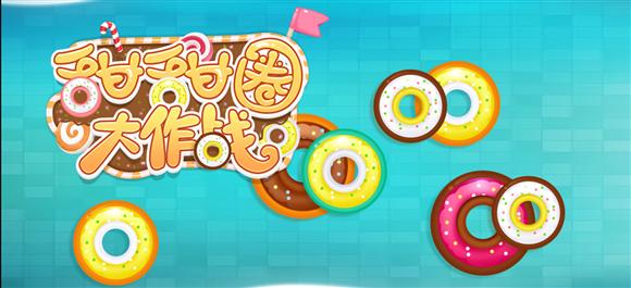 甜甜圈大作战安卓版_甜甜圈大作战官方版