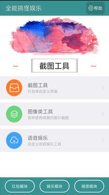 全能搞怪娱乐app1.9.7截图0