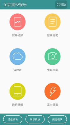 全能搞怪娱乐app1.9.7截图2