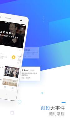 创投圈app正式版4.3.2截图2