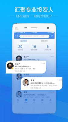 创投圈app正式版4.3.2截图3