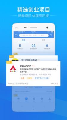 创投圈app正式版4.3.2截图4