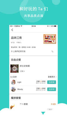 魔拼生活app1.0.0截图3