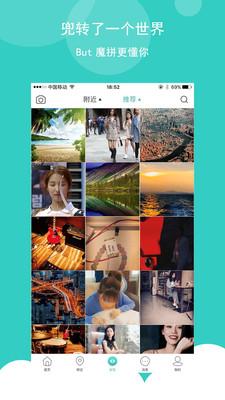 魔拼生活app1.0.0截图1