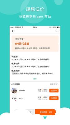 魔拼生活app1.0.0截图2
