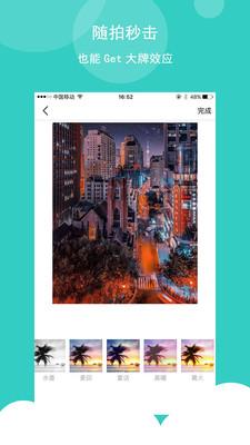 魔拼生活app1.0.0截图4