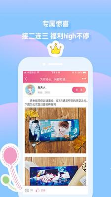 色拉次元社app官方最新版3.0.2截图3