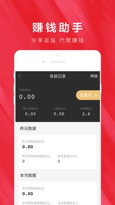 省钱官内测版1.0.29截图3