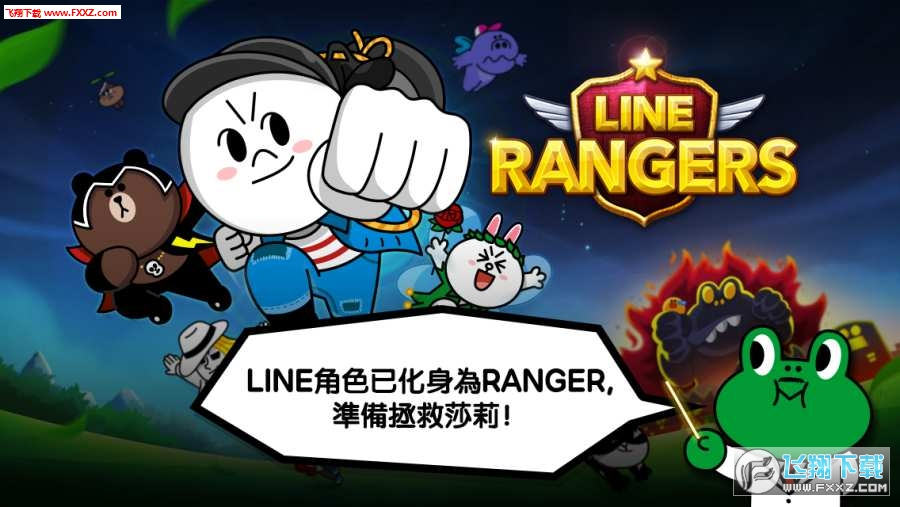 LINE防御者5.6.1截图3