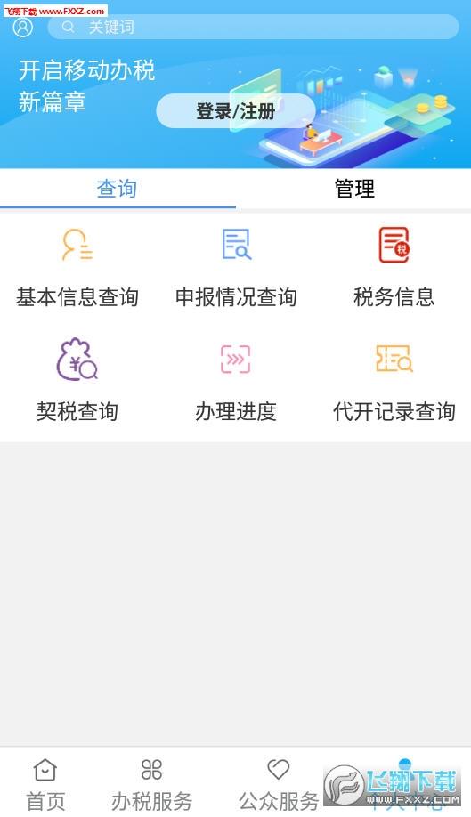宁波税务app安卓版v2.5.0截图0